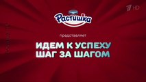 Реклама йогурт Растишка - вместе к успеху. 2015