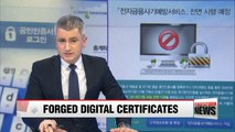 Authorities warn of forged digital verification certificates