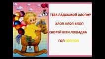 Сольфеджио для детей. Лошадка. Детские песни с текстом. Solfege for kids for children. Люляби TV