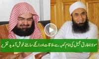 Maulana Tariq Jameel Welcome Speech To Imam e Kaba Sheikh Abdul Rahman Al Sudais