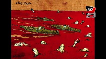 ثورة ده وإلا إنقلاب ؟!.. حصاد ٢٠16 بالكاريكاتير - الجزء الثاني