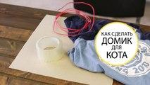 Как сделать домик для кота своими руками  мастер класс как смастерить дом для кошки