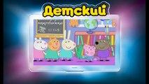 Свинка Пеппа на РУССКОМ (6 серия - Детский сад) (1 Сезон) на канале ДЕТСКИЙ все серии