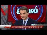 Real.gr στον ενικό Κυριάκος Μητσοτάκης όχι σε συνεργασία με τον ΣΥΡΙΖΑ