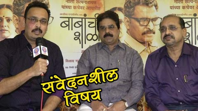 """Babanchi Shala Is A Sensitive Subject"""" says Director R Viraj   Latest Marathi Movie 2016"""