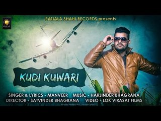 Kudi Kuwari ● Manveer ● Fankaar ● New Punjabi Songs 2016 ● Patiala Shahi Records