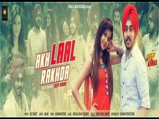 Akh Laal Rakhda ● Deep Karan ● Patiala Shahi Records ● New Punjabi Songs 2015