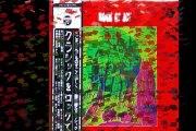 "The Mannheim Rock Ensemble ""Fur Elise- エリーゼのために""1971 Japan Classical Prog"