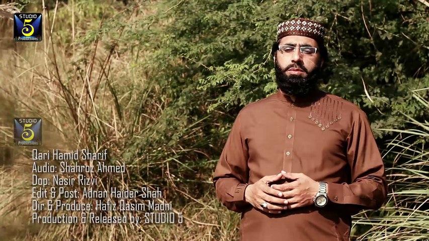 Hanjuaan Nal Ghusal Dewan - Qari Hamid Sharif - New Naat Album [2016]