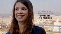 Η Δάφνη Πατακιά μιλάει στο Flix για το «Ξύπνημα της Ανοιξης» του Κωνσταντίνου Γιάνναρη
