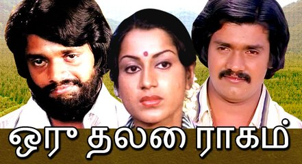 Oru Thalai Raagam | Full Tamil Movie | Shankar, Chandrasekhar
