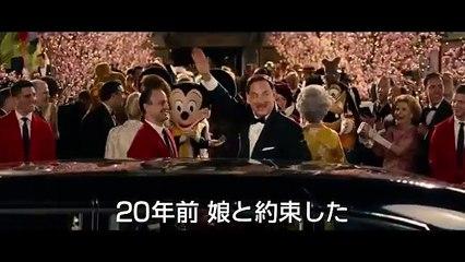 『ウォルト・ディズニーの約束 MovieNEX』予告編