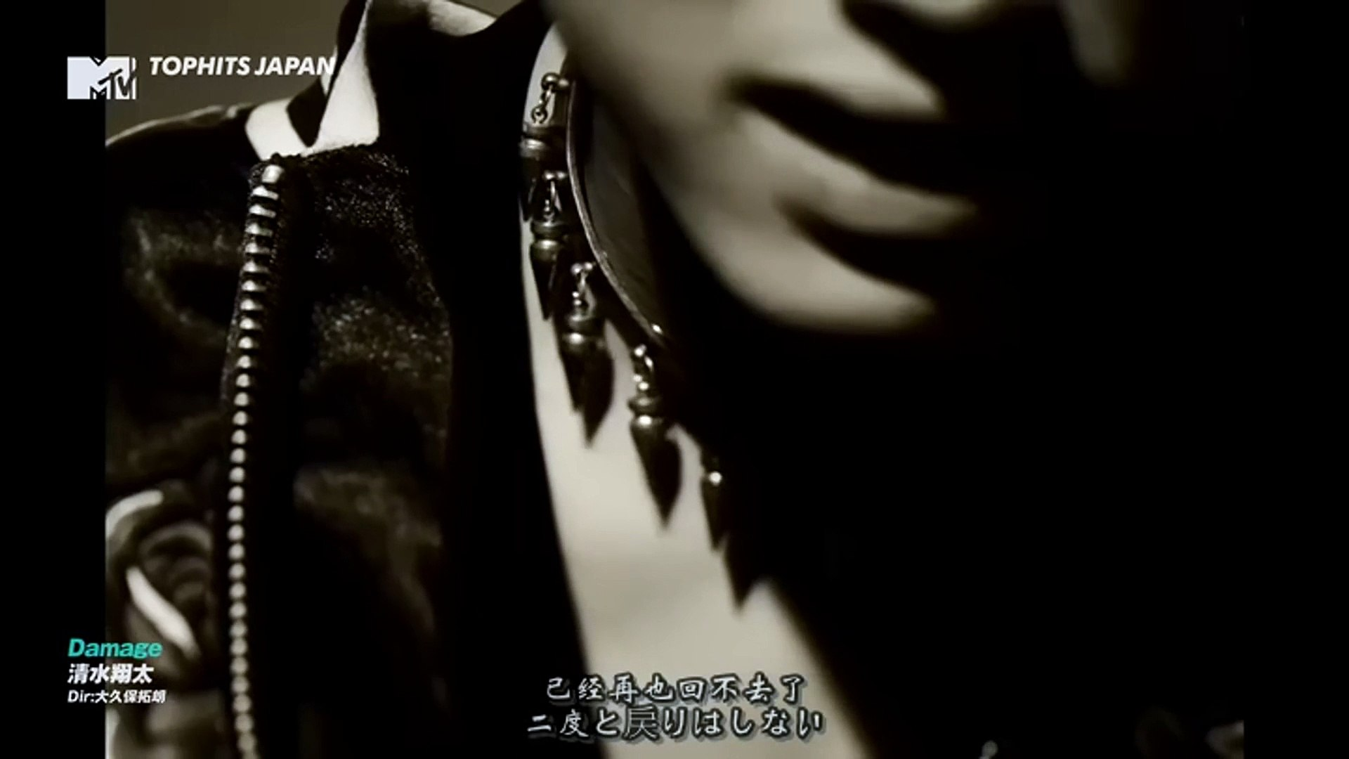 清水翔太 Damage 中日字幕by Lucia 影片dailymotion