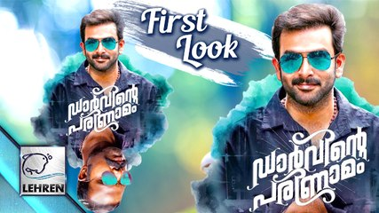 Darvinte Parinamam FIRST LOOK Out | Prithviraj | Chemban Vinod