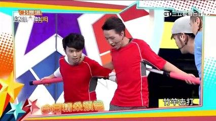 綜藝大熱門 20160226 呼 喘死人運動會!!