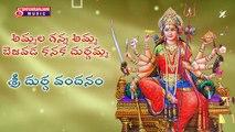 Ammala Ganna Amma Bejawada Kanaka Durgamma    Durga Devi Devotional Songs
