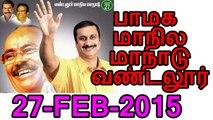பாமக மாநில மாநாடு – வண்டலூர் சென்னை – 27பெப்ர2016 | PMK Manila Manadu at Vandalur, Chennai – 27 February 2016