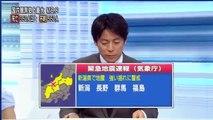 0312 400 長野県北部地震 未明に各地で度重なる緊急地震速報�