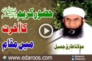 Huzoor Nabi Kareem SAW Ka Aakhirat Main Moqam By Maulana Tariq Jameel