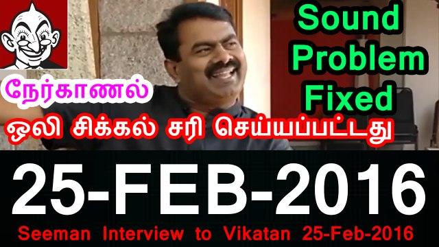 விகடன் நேர்காணல் – சீமான் – 25பெப்ர2016 | Seeman Interview to Vikatan – 25 February 2016