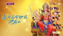 Sri Kanakadhara Stotram || Sri Durga Devi Kavacham || Lord Durga Matha Devotional Songs