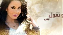 Fatima Zahra Laaroussi  Ana Hiya Hiya (Lyric Video)