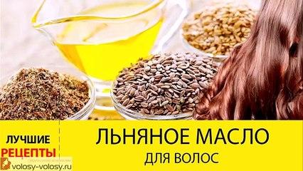 Маска для лечения секущихся волос (льняное масло, желток). Beauty Ksu