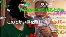 【横山緑】千八がマスクを剥がそうとする(ニコ生)