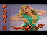 Tehzeeb - Pakistani Urdu Social & Musical Film - Part 5