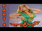 Tehzeeb - Pakistani Urdu Social & Musical Film - Part 4