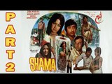Shama - Pakistani Romantic & Musical Movie Part 2