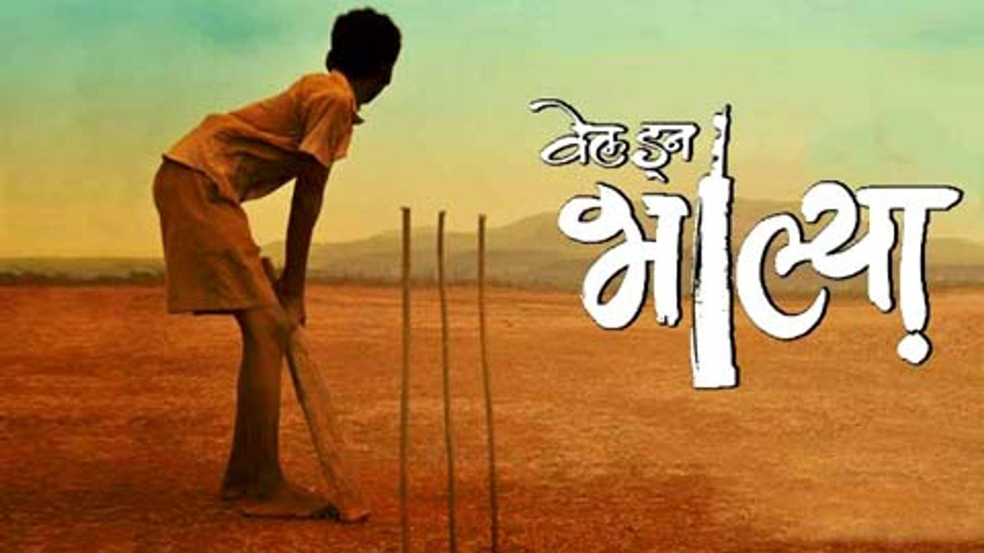 Well Done Bhalya Full Movie