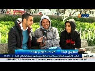 Micro-Trottoir: L'Algérien, aime-t-il vraiment son épouse ?