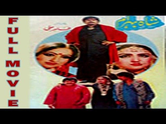 Shah Behram Full Movie   Action Movie   Punjabi Classic Pakistani Movie   Shah Behram 1985   Mohammad Ali, Anjuman, Sultan Rahi, Kaifee, Iqbal Hassan, Adeeb, Chakori, Waseem Abbas, Bahar, Nanha, Afzaal Ahmad   Kaifee Wajahat Attray