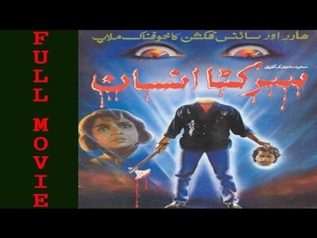 Sar Kata Insaan Full Movie   Pakistani Horror Thriller Movie   Sar Kata Insan 1994 - Babra Sharif, Gulam Mohayuddin, Izhar Qazi, Sapna, Asif Khan - Saeed Rizvi Kemal Ahmad