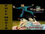 Yaar Chan Warga Full Movie | Pakistani Movie | Reema Shan Saima Saud Nargis | Shahid Rana Wajahat Attray | Yaar Chan Warga Movie