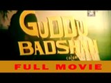 Guddu Badshah Full Movie | Action Film | Pakistani Action Movie | Guddu Badshah | Saima, Shaan, Moamar Rana Parvez Rana