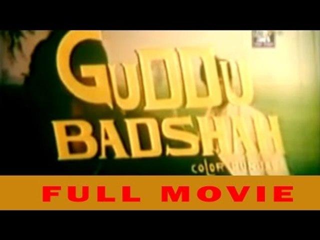 Guddu Badshah Full Movie   Action Film   Pakistani Action Movie   Guddu Badshah   Saima, Shaan, Moamar Rana Parvez Rana