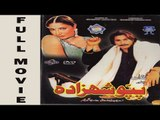 Pappu Shehzada Full Movie - Action Movie - Pakistani Movie - Pappu Shehzada 2005 - Pappu Shahzada - Jahangir Khan Qaisar Saima, Shaan, Shafqat Cheema, Tariq Cheema, Naghma
