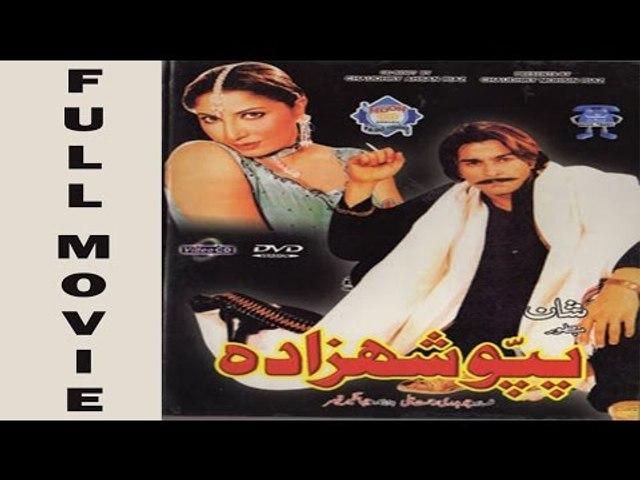 Pappu Shehzada Full Movie - Action Movie - Pakistani Movie - Pappu Shehzada 2005 - Pappu Shahzada - Jahangir Khan Qaisar Saima, Shaan, Shafqat Cheema, Tariq Cheema, Naghma