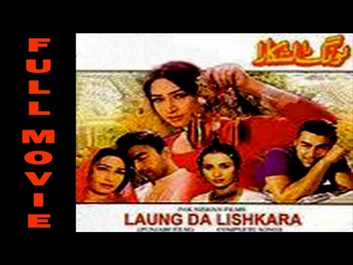 Laung Da Lashkara Full Movie - Punjabi Romantic Full Movie - Pakistan Movie - Laung Da Lashkara 2000