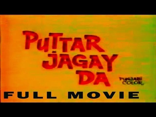Puttar Jagay Da Full Movie - Pakistani Punjabi Movie - Action film - Puttar Jaggay Da 1990 - Hassan Askari Tufail Imran Noor jahan, Humaira Channa - Nadira, Sultan Rahi, Rangeela, Humayun Qureshi, Afzaal Ahmad, Talish, Asad Bukhari, Shahida Mini