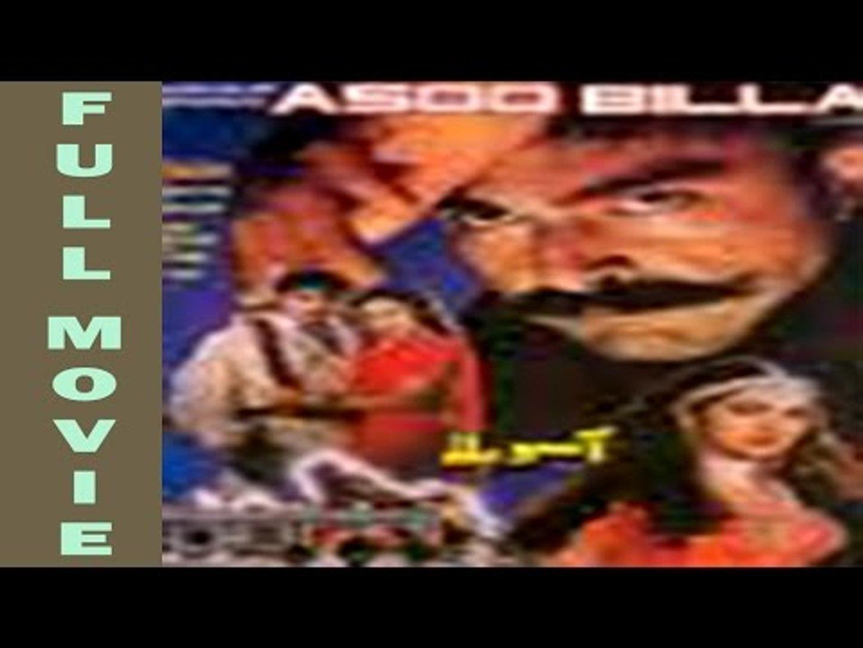 Asoo Billa Full Movie | Pakistani Punjabi Full Movie | Asoo Billa Movie - Sana, Shaan, Nargis, Babar