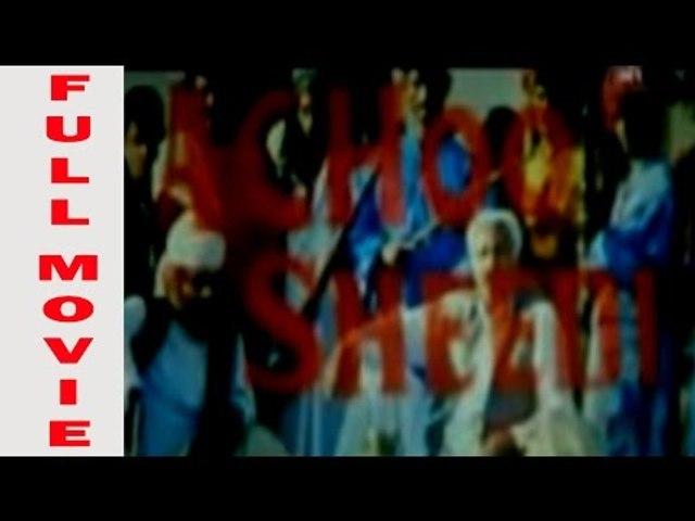 Achoo Sheedi Full Movie - Pakistani Action Movie - Achoo Sheedi Movie - Saima, Shan, Babar Ali, Nargis - Younus Malik Sabir Ali