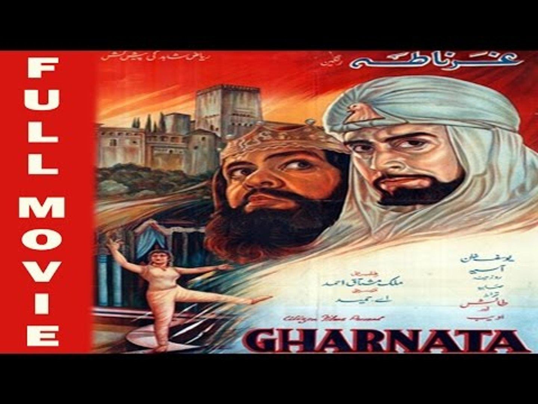 Gharnata Full Movie - Pakistani Movie - Gharnata 1971 - Rozina, Yousuf Khan, Jameel, Asiya, Iqbal Ha
