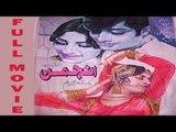 Anjuman - Romantic Pakistani Urdu Full Movie - Anjuman Full Movie - Rani Waheed Murad Deeba Sabiha Khanum Santosh Lehri - Romantic Movie