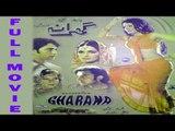 Gharana Full Movie - Resham, Babar Ali, Saud, Meera - Gharana 2001 - Musical Comedy Film - Pakistani Family Drama Movie