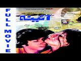 Aaina Full Movie - Aaina 1977 - Pakistani Urdu Classic Movie - Pakistani Movie - Aa Gale Lag Jaa - Shabnam Nadeem Rehan Bahar Begum