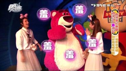 食尚玩家 20160301 香港夢幻樂園 資深少女春遊記