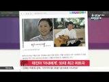 [생방송 스타 뉴스] 태진아, [부탁해요 엄마] OST '아내에게' 50대 최고 히트곡 등극